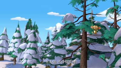熊出没之冬日乐翻天31