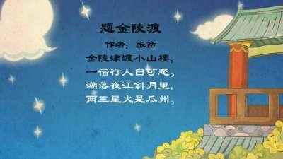 题金陵渡-兔小贝古诗