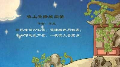 夜上受降城闻笛-兔小贝古诗