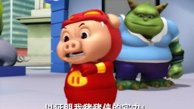 《百变猪猪侠》第032集