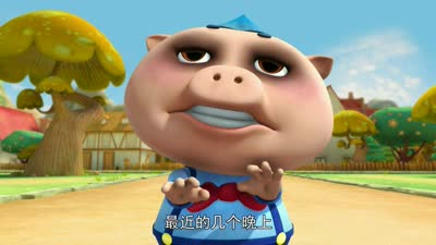 猪猪侠10之五灵守卫者 23