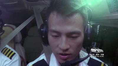 首次夜航感受全新飞行体验 航班遇险欧豪恺杰奋力救人-壮志凌云0923预告