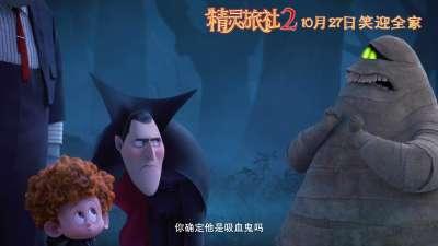 《精灵旅社2》曝定档预告 10月27日全家欢爆笑升级
