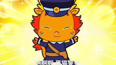 小伴龙儿歌 第3集 黑猫警长