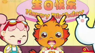 小伴龙儿歌 第11集 生日快乐