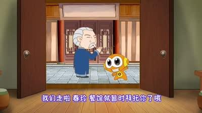 星仔小厨神07
