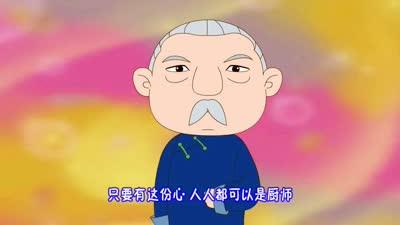 星仔小厨神11