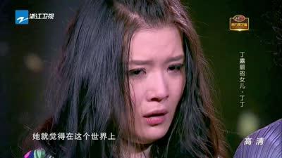 丁丁表演《新唐伯虎点秋香》-我不是明星第7季