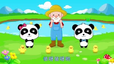 王老先生有块地 宝宝巴士儿歌