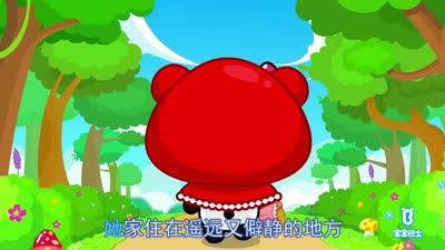 小红帽 宝宝巴士儿歌