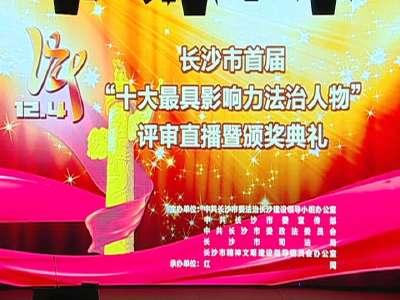 """长沙市首届""""最具影响力法治人物""""评审直播暨颁奖典礼"""