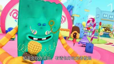 疯狂小糖2-第37集《限量版包子拍卖会》