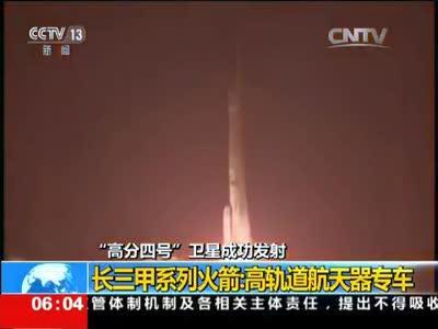 """[视频]""""高分四号""""卫星成功发射 长三甲系列火箭:高轨道航天器专车"""