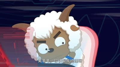 喜羊羊与灰太狼之嘻哈闯世界02
