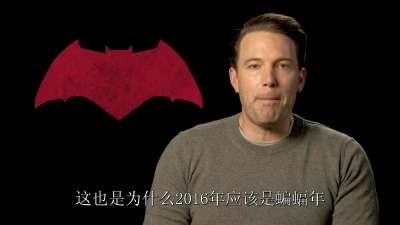 《蝙蝠侠大战超人:正义黎明 》终极预告 两大英雄针锋相对隔空拉票