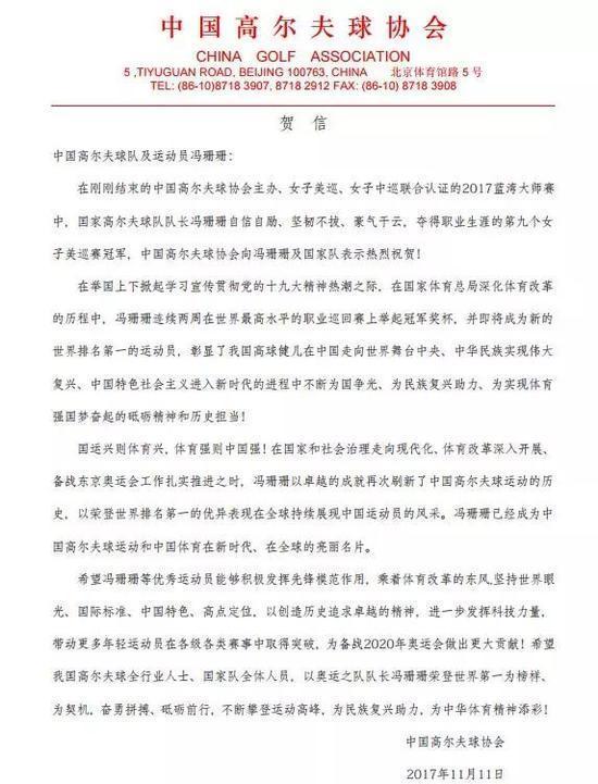 国宝珊的世界第一和中国高尔夫球去污名化之路