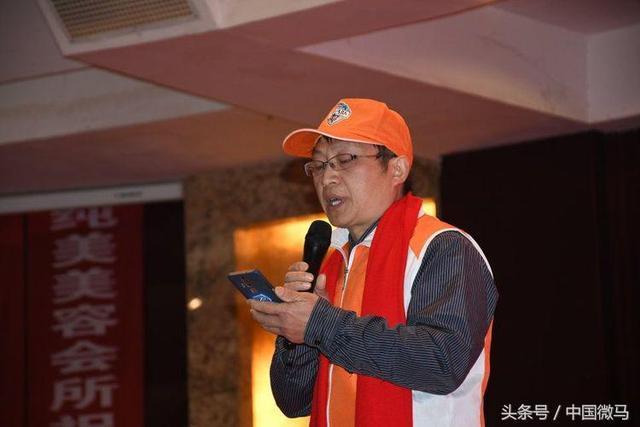 2017湘潭市微马协会成立周年庆暨表彰大会