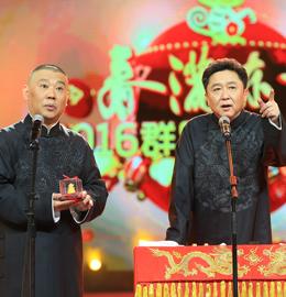 东方卫视2016华人群星大联欢