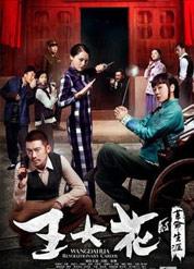 086 王大花的革命生涯