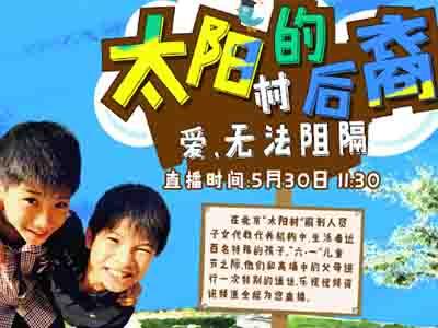 """""""六一""""直播——太阳村的后裔"""