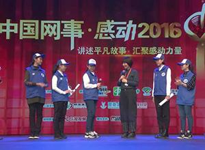 """""""中国网事·感动2016""""颁奖礼"""