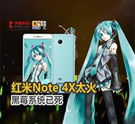 红米Note 4X太火