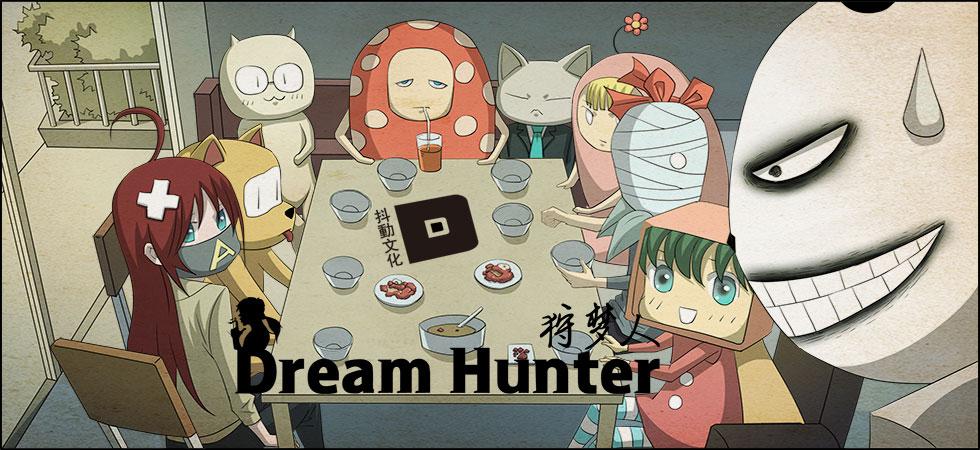 Dream Hunter-狩梦人- 26