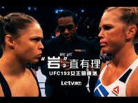 《岩直有理》第二期:UFC193女王陨落战大解读