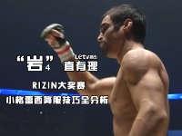 《岩直有理》第四期:RIZIN大奖赛科隆-格雷西降服全解析