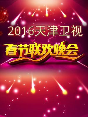 天津卫视2016春晚
