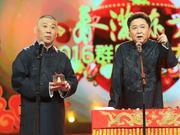 郭德纲 于谦相声《笑傲江湖》- 2016东方卫视春晚
