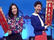 《家家有礼》20160212:张兆辉携妻子深情而来 越贵妃楚霸王齐拜年