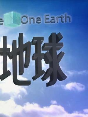 《一个地球》第一季