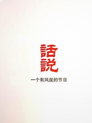 话说台湾民宿