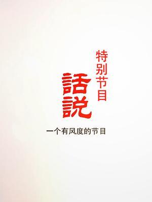 《话说》系列特别节目