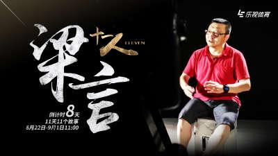 """""""519""""惨案珍贵画面曝光  梁言回忆梦魇""""中港之战"""""""