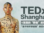 "TEDxShanghai<张洹的""野蛮""故事>"