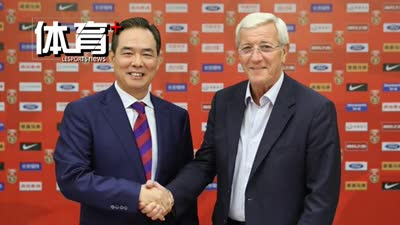 10月22日体坛十大瞬间:里皮执教国足 权健成功冲超