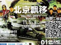 D1漂移赛北京站即将震撼开跑 北京漂移电光火石