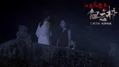 《江南灵异录之白云桥》导演剪辑版预告 堕胎婴灵寻母孽缘跨越阴阳