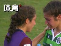 11月25日体坛十大瞬间:胜负一场姐妹却是一生 亲情让足球更动人