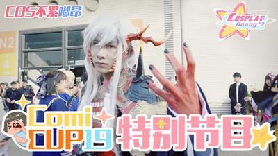 【cos不累嘟昂12】上海CP19漫展特别节目