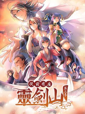 从前有座灵剑山第二季 中文版