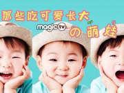 【MagicTV】那些吃可爱长大的萌娃