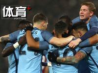 体育+极速100秒:曼城5-0大胜西汉姆 足管中心正式撤销