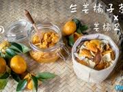 《造物集小日子》橘子和生姜的正确打开方式