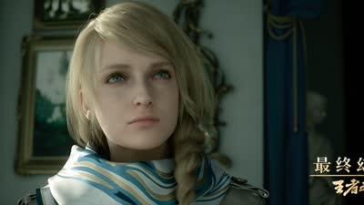 《最终幻想15:王者之剑》魔法机械版预告  机械与魔法小露身手