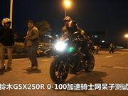 【骑士网加速实测】铃木GSX250R百公里加速骑士网呆子实测