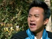 """《极速奔跑吧》第八期:跑男第一季08期 邓超首曝""""伐木累""""金句"""