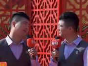 《乡约》20170415:乡约广东东莞市 给双胞胎兄弟说媒